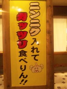 ソラトブ ドンブリ in 愛知-合い言葉