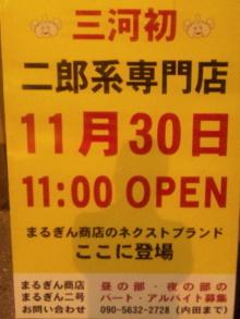 ソラトブ ドンブリ in 愛知-オープン