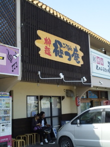 ソラトブ ドンブリ in 愛知-柳麺 極つ庵