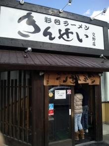 ソラトブ ドンブリ in 愛知-彩色ラーメン きんせい 交野店