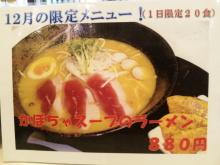ソラトブ ドンブリ in 愛知-12月限定メニュー