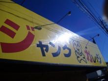 ソラトブ ドンブリ in 愛知-ジャンクガレッジ