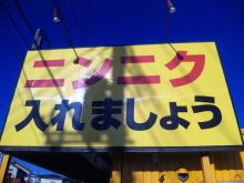 ソラトブ ドンブリ in 愛知-ニンニク入れましょう