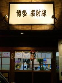 ソラトブ ドンブリ in 愛知-博多 座射豚
