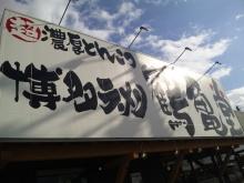 ソラトブ ドンブリ in 愛知-鶴亀堂・大府店