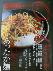 ソラトブ ドンブリ in 愛知-知多本