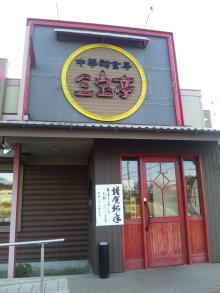ソラトブ ドンブリ in 愛知-三宝亭