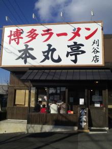 ソラトブ ドンブリ in 愛知-本丸亭 刈谷店