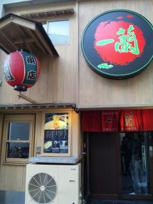 ソラトブ ドンブリ in 愛知-一蘭 栄店