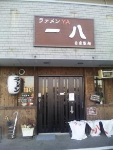 ソラトブ ドンブリ in 愛知-麺屋 一八