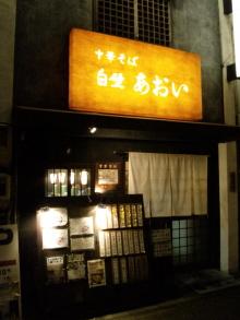 ソラトブ ドンブリ in 愛知-白壁 あおい