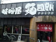 ソラトブ ドンブリ in 愛知-味噌屋 麺四朗