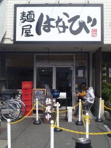 ソラトブ ドンブリ in 愛知-麺屋 はなび