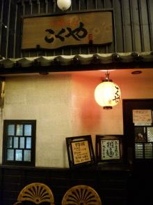 ソラトブ ドンブリ in 愛知-こくや 原田屋