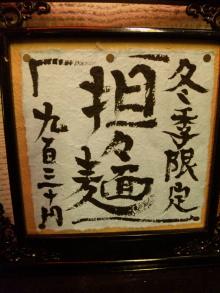 ソラトブ ドンブリ in 愛知-冬期限定 担々麺