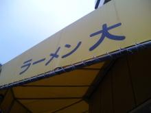 ソラトブ ドンブリ in 愛知-ラーメン 大