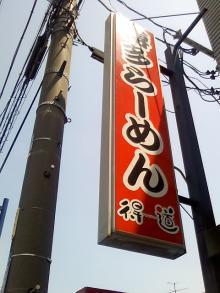 ソラトブ ドンブリ in 愛知-得道