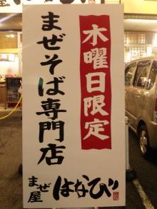 ソラトブ ドンブリ in 愛知-まぜ屋 はなび