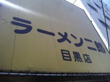 ソラトブ ドンブリ in 愛知-ラーメン二郎 目黒店