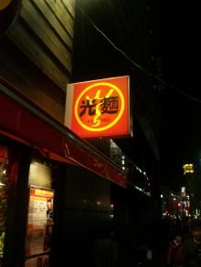 ソラトブ ドンブリ in 愛知-光麺 池袋本店