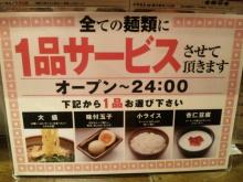 ソラトブ ドンブリ in 愛知-サービス