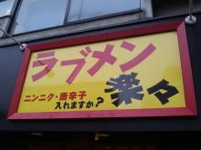 ソラトブ ドンブリ in 愛知-ラブメン 楽々