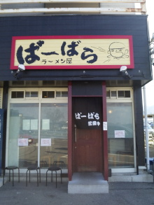 ソラトブ ドンブリ in 愛知-ばーばら