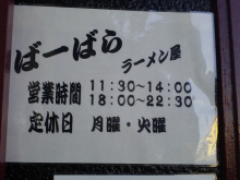 ソラトブ ドンブリ in 愛知-営業時間
