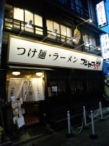 ソラトブ ドンブリ in 愛知-フジヤマ55
