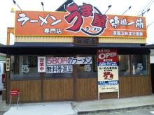 ソラトブ ドンブリ in 愛知-うま屋ラーメン 安城店