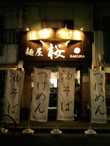 ソラトブ ドンブリ in 愛知-麺屋 桜