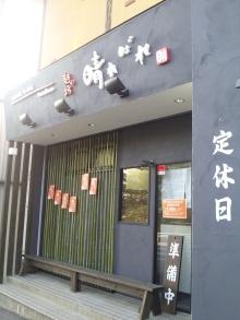 ソラトブ ドンブリ in 愛知-麺の坊 晴ればれ