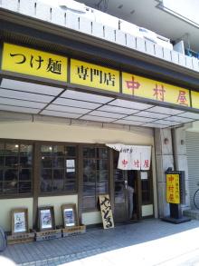 ソラトブ ドンブリ in 愛知-つけ麺専門店 中村屋