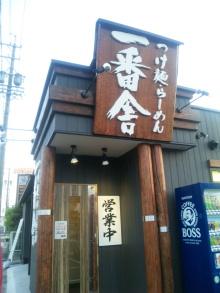 ソラトブ ドンブリ in 愛知-一番舎
