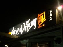 ソラトブ ドンブリ in 愛知-らぁめん花月 嵐 知立店