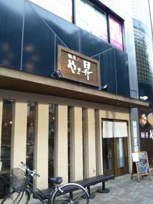 ソラトブ ドンブリ in 愛知-麺屋 やま昇