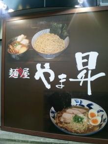 ソラトブ ドンブリ in 愛知-やま昇