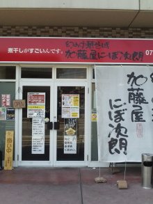 ソラトブ ドンブリ in 愛知-幻の中華そば 加藤屋にぼ次朗