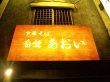 ソラトブ ドンブリ in 愛知-白壁あおい