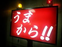 ソラトブ ドンブリ in 愛知-モトヤマ55