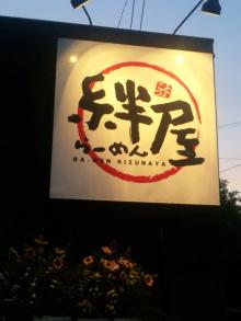 ソラトブ ドンブリ in 愛知-らーめん 絆屋