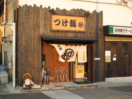 ソラトブ ドンブリ in 愛知-つけ麺 丸和