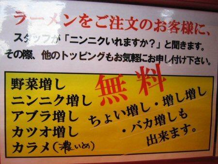 ソラトブ ドンブリ in 愛知-無料トッピング