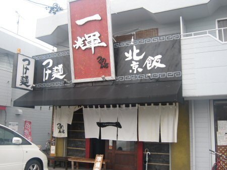 ソラトブ ドンブリ in 愛知-つけ麺舎一輝