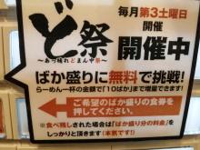 ソラトブ ドンブリ in 愛知-ど祭り