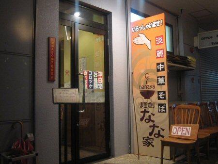 ソラトブ ドンブリ in 愛知-麺創 なな家