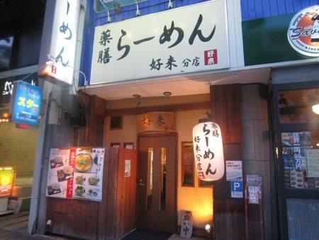 ソラトブ ドンブリ in 愛知-薬膳らーめん 好来分店