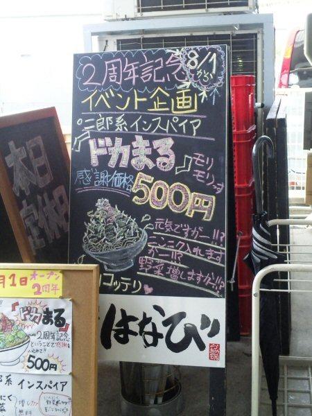ソラトブ ドンブリ in 愛知-2周年記念イベント