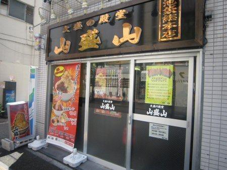 ソラトブ ドンブリ in 愛知-山盛山 池袋総本店