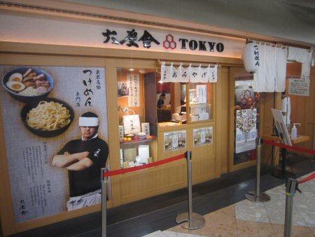 ソラトブ ドンブリ in 愛知-六厘舎TOKYO